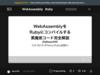 WebAssemblyを Rubyにコンパイルする 黒魔術コード完全解説 - Speaker Deck
