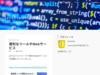 便利なツールやWebサービス - JavaScript勉強会