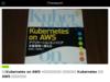 書評「Kubernetes on AWS ~アプリケーションエンジニア 本番環境へ備える」は Kubernetes を中心に AWS も学ぶことができる良書   Developers.IO