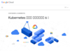 Kubernetes ベスト プラクティス 6 選   Google Cloud Blog
