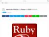 WEB+DB PRESS連載記事の「Rubyのウラガワ」PDFが期間限定で無償公開中 | ソフトアンテナブログ