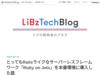 とってもRailsライクなサーバーレスフレームワーク「Ruby on Jets」を本番環境に導入した話 - LiBz Tech Blog