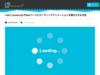 CSSとJavaScriptでWebページにローディングアニメーションを表示させる方法 | Webクリエイターボックス
