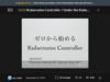 ゼロから始めるKubernetes Controller / Under the Kubernetes Controller - Speaker Deck