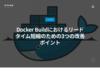 Docker Buildにおけるリードタイム短縮のための3つの改善ポイント | PLAID engineer blog