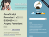 JavaScript Promiseの本 v2リリース、ES2015+に対応、Async Functionの章を追加 | Web Scratch