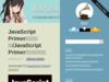 JavaScript Primerを出版しました!/JavaScript Primerはなぜ書かれたのか? | Web Scratch