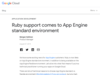 Ruby support comes to App Engine standard environment | Google Cloud Blog